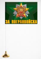 """Флажок """"За Погранвойска"""" настольный"""