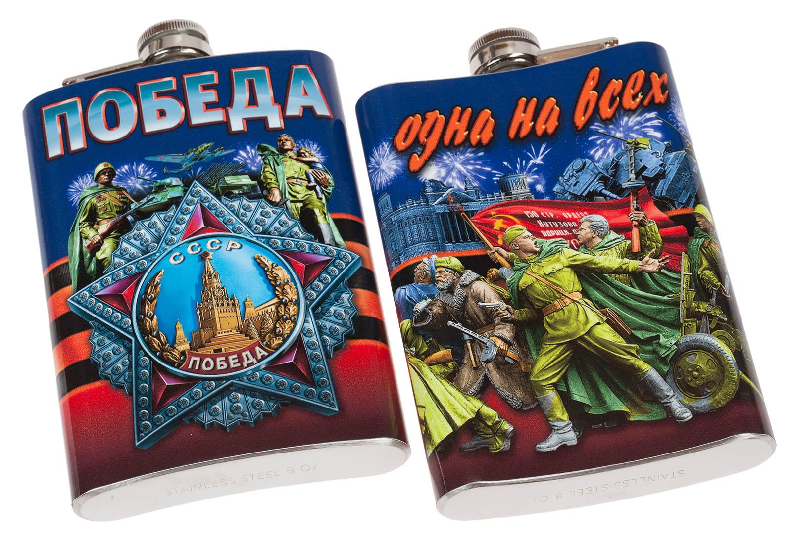 """Фляга """"Победа"""" в подарок на 9 мая"""