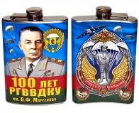 Подарочная фляга «100 лет РВВДКУ им. В.Ф. Маргелова»