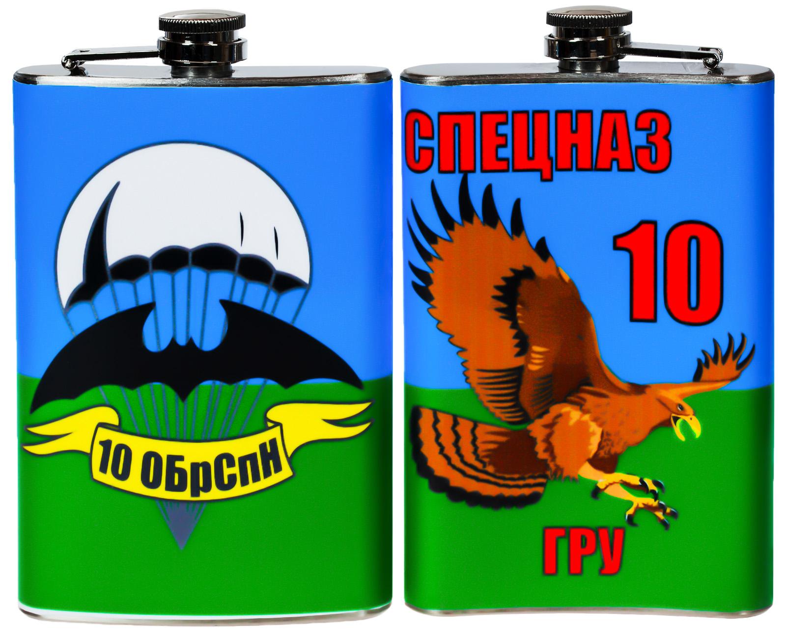 """Купить флягу спецназа """"10 ОБрСпН ГРУ ГШ"""" с доставкой"""