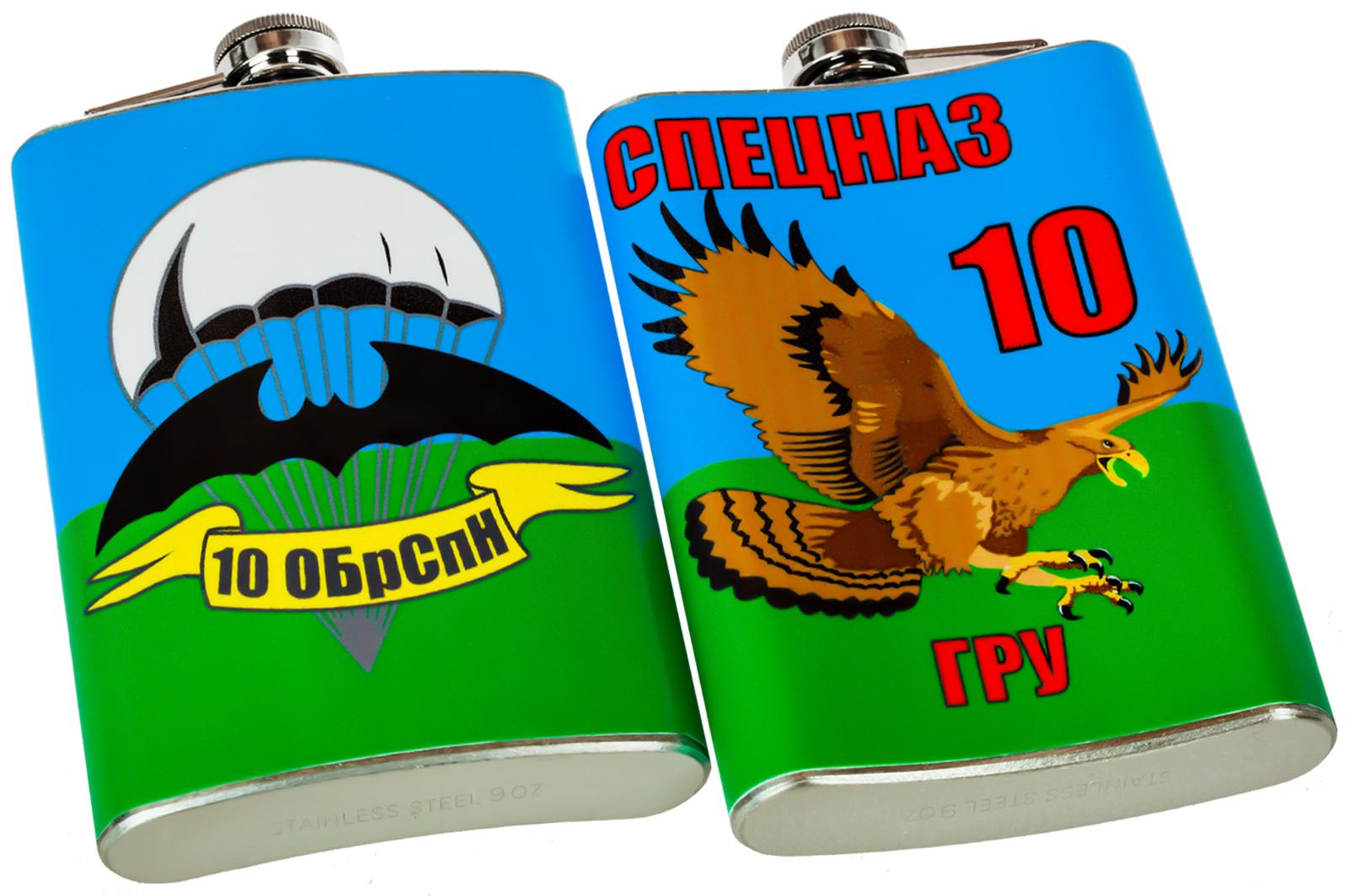 """Купить флягу спецназа """"10 ОБрСпН ГРУ ГШ"""" по лучшей цене"""