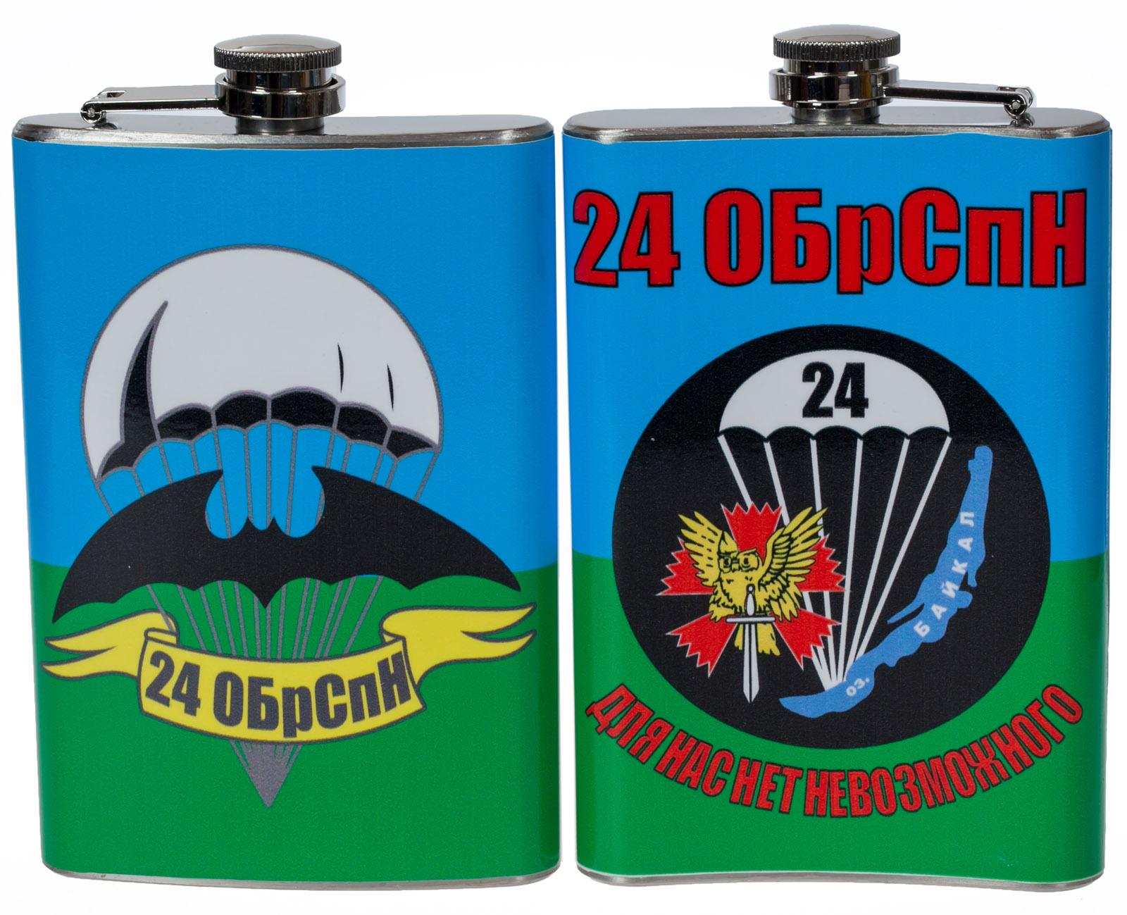 """Фляга """"24 Бригада спецназа ГРУ Новосибирск"""" купить в подарок мужчине"""