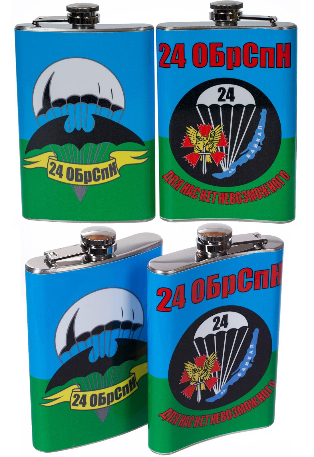 """Фляга """"24 Бригада спецназа ГРУ Новосибирск"""" купить по низкой цене"""