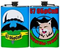 Фляга «67 ОБрСпН» - заказать онлайн