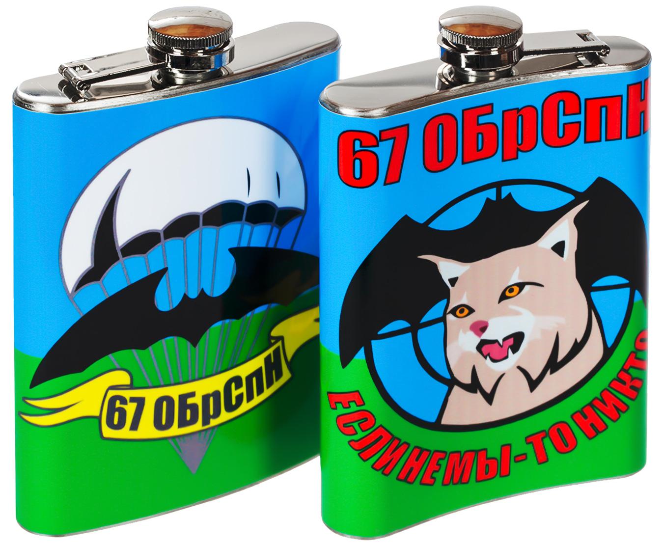 Купить флягу «67 ОБрСпН» с доставкой от Военпро