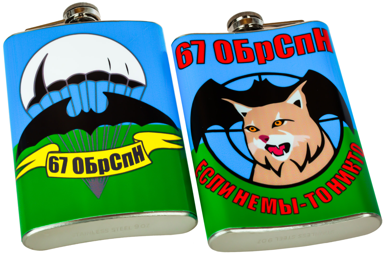Фляга «67 ОБрСпН» заказать с доставкой
