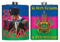 Фляга «Кубанское Казачье Войско»