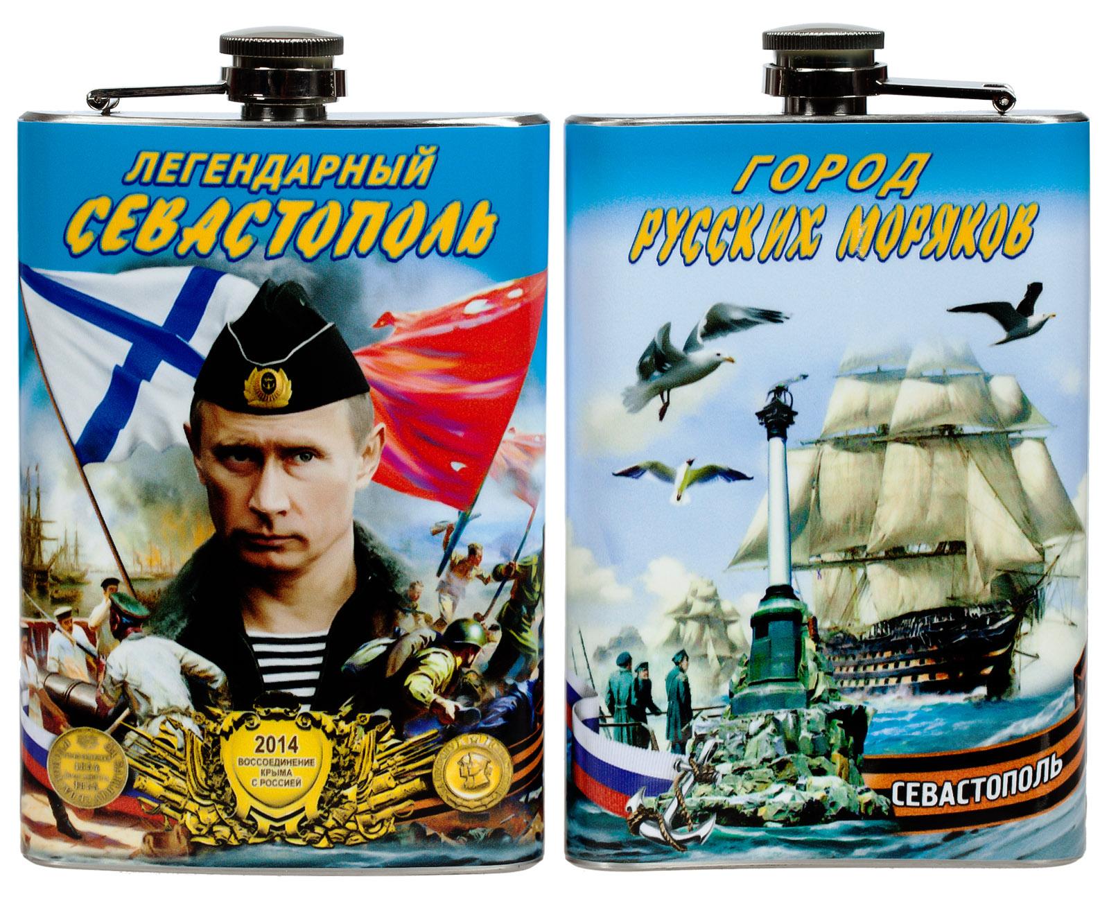 """Фляга """"Легендарный Севастополь"""" - заказать с доставкой"""