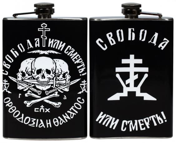 Эксклюзивная фляга «Свобода или смерть»  - купить по экономичной цене