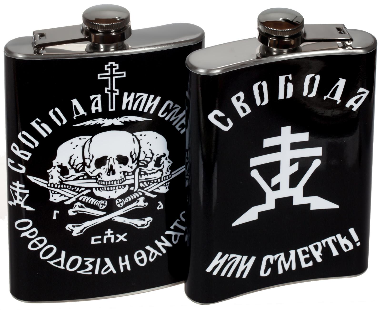 """Купить флягу """"Свобода или смерть"""" с доставкой по России"""