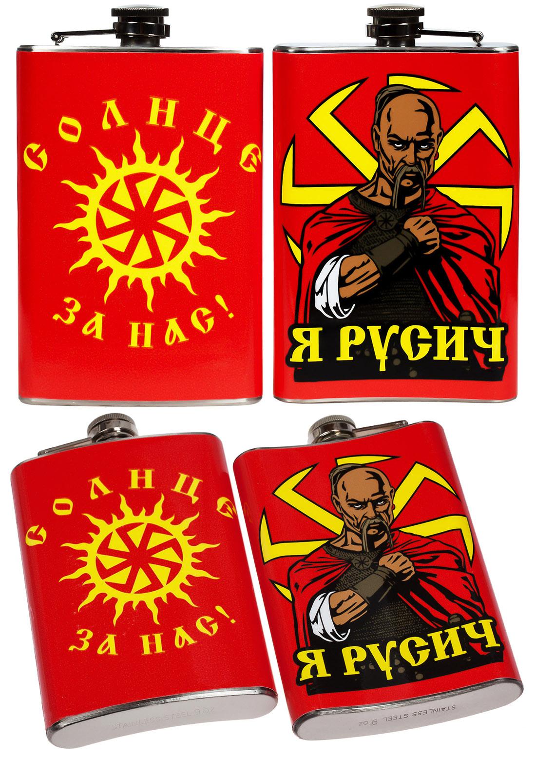 Фляга «Солнце за нас» - заказать в подарок мужчине