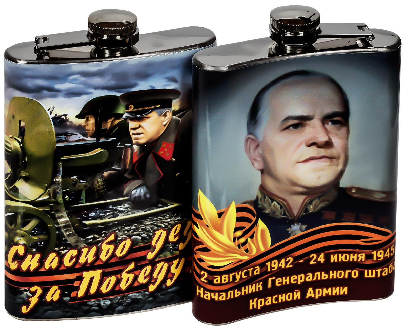 Купить флягу Спасибо деду за Победу! с доставкой по России