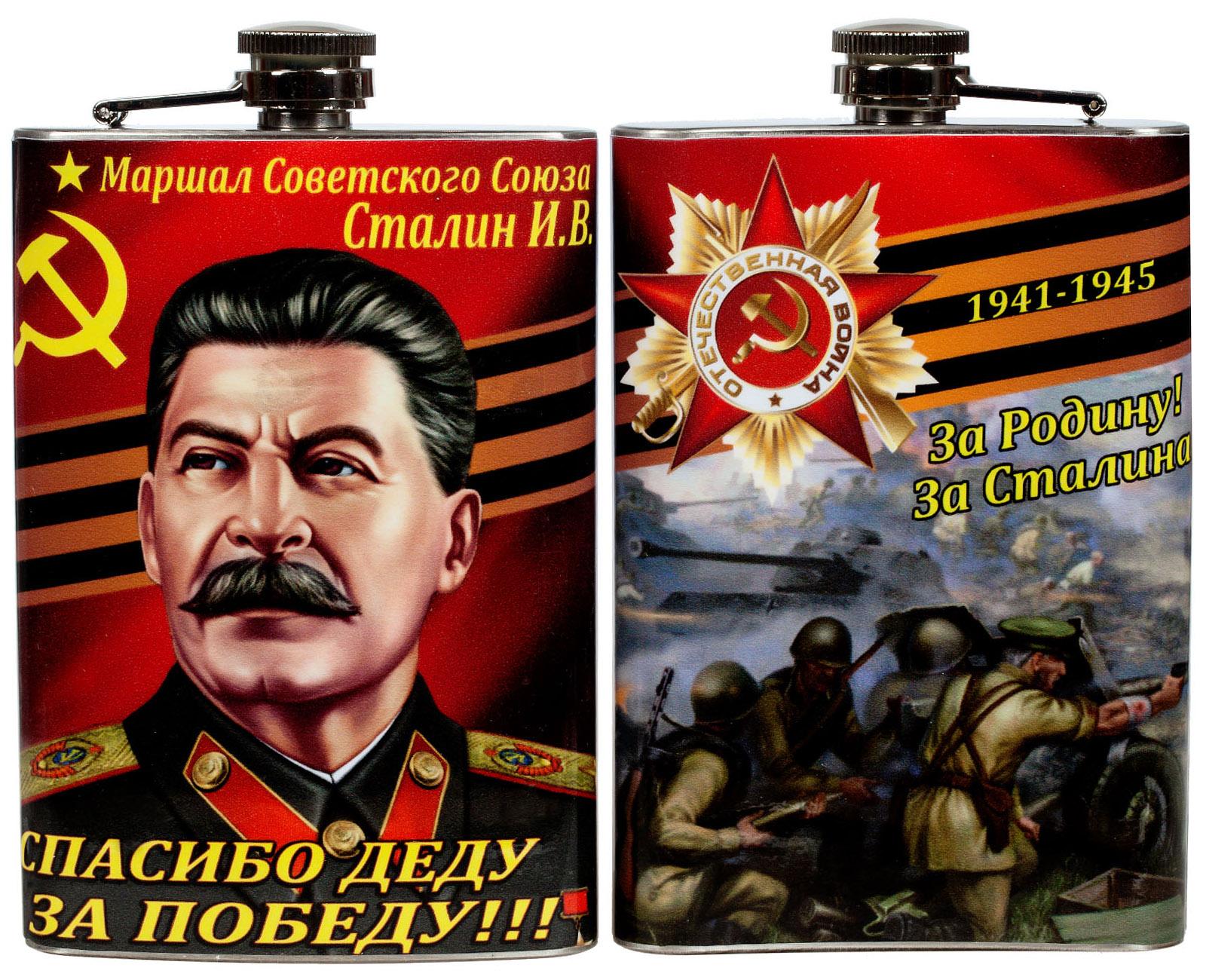 """Фляга """"Сталин"""" - заказать в подарок"""