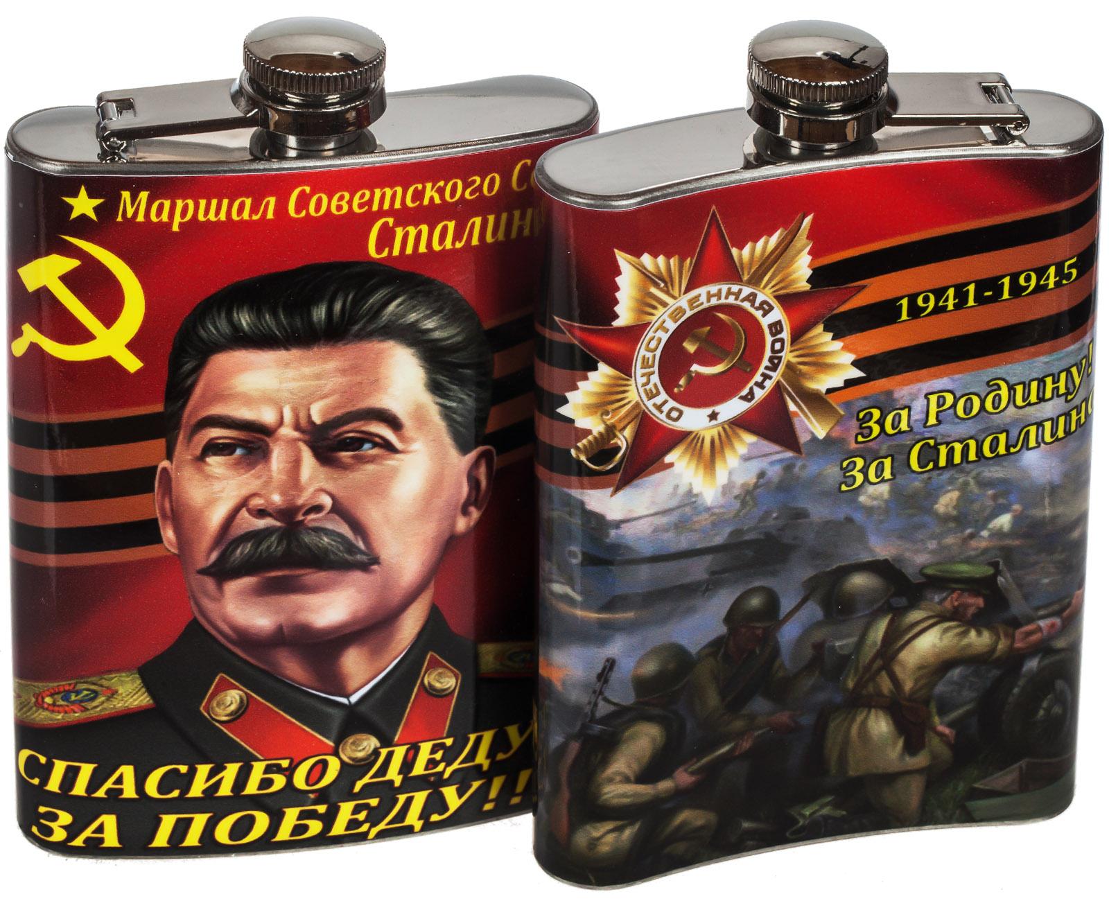 """Купить флягу """"Сталин"""" с доставкой и самовывозом"""