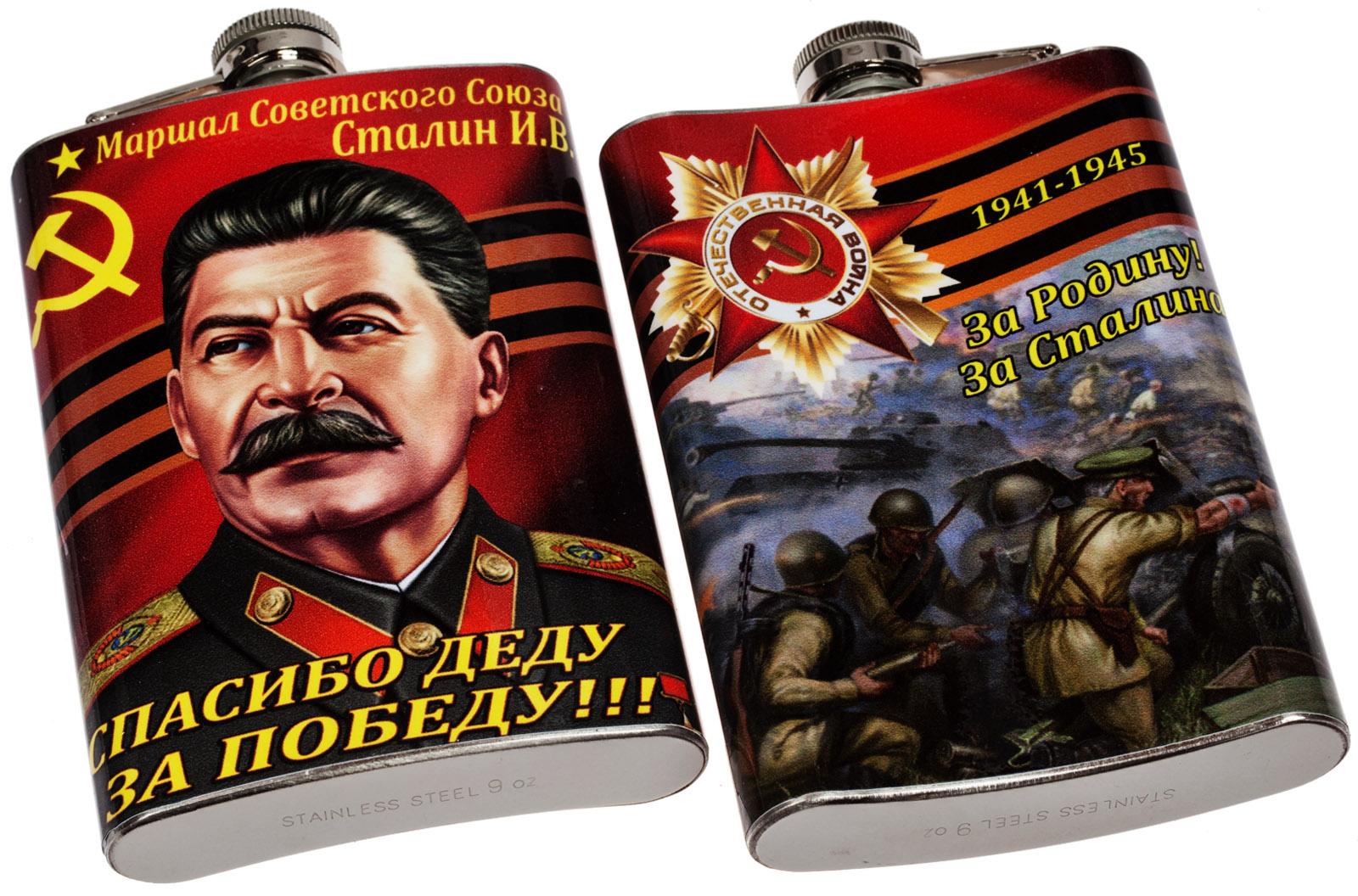 """Фляга """"Сталин"""" - заказать онлайн"""