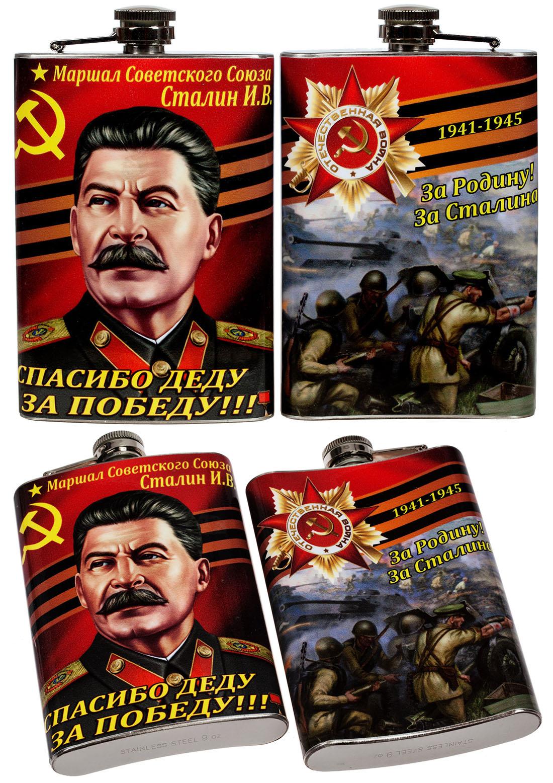 """Фляга """"Сталин"""" - купить оптом и в розницу"""