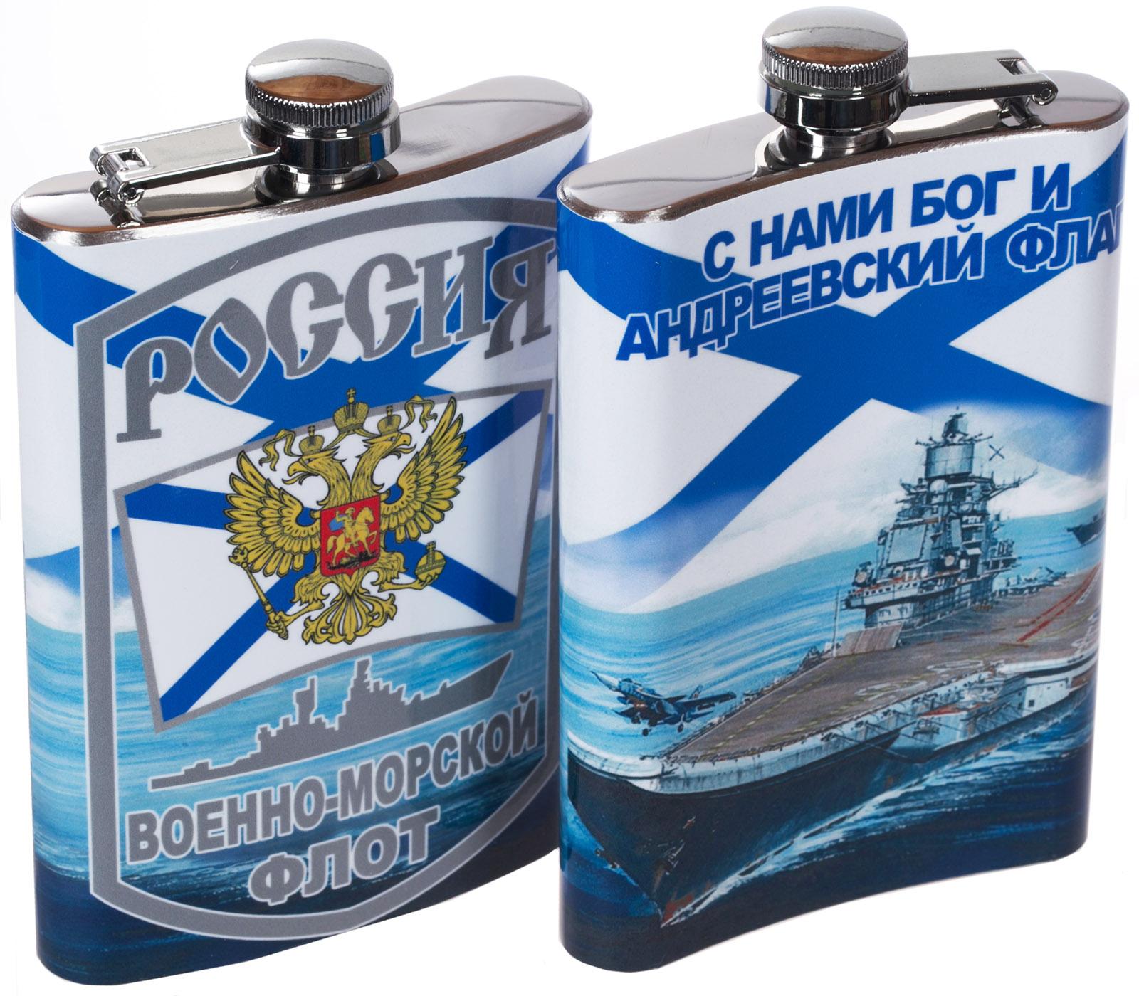 """Купить флягу """"ВМФ"""" с доставкой по России и самовывозом"""