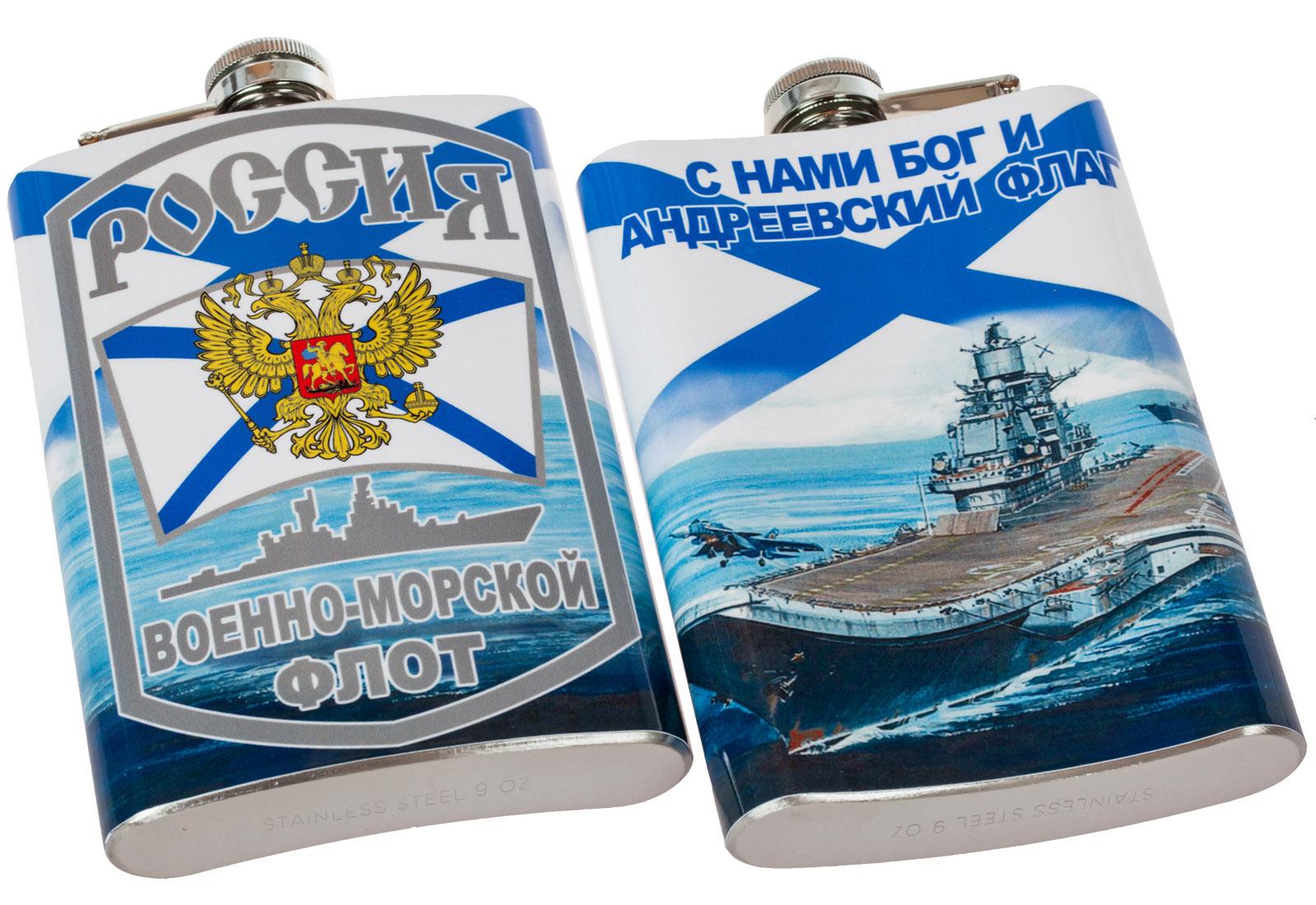 Фляга «ВМФ» купить оптом и в розницу