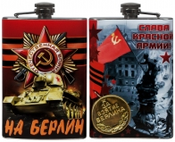 "Фляга ""Взятие Берлина"""