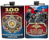 """Фляжка """"100 лет Вооруженным силам"""""""