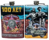 """Фляжка """"100-летие Вооруженных сил"""""""