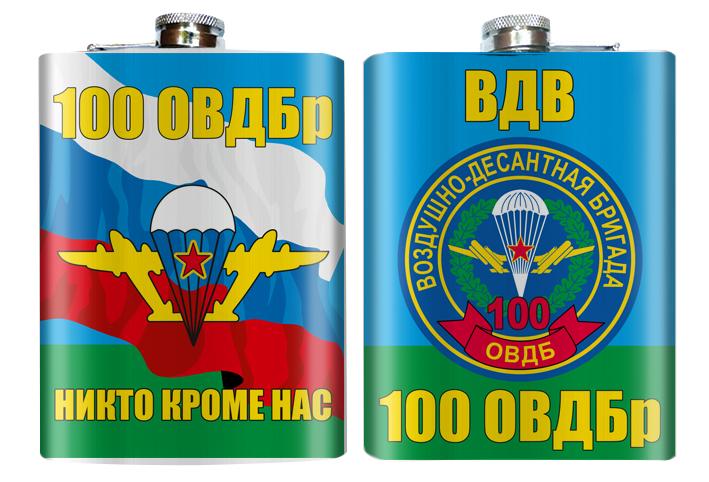 Фляжка «100 ОВДБр ВДВ»