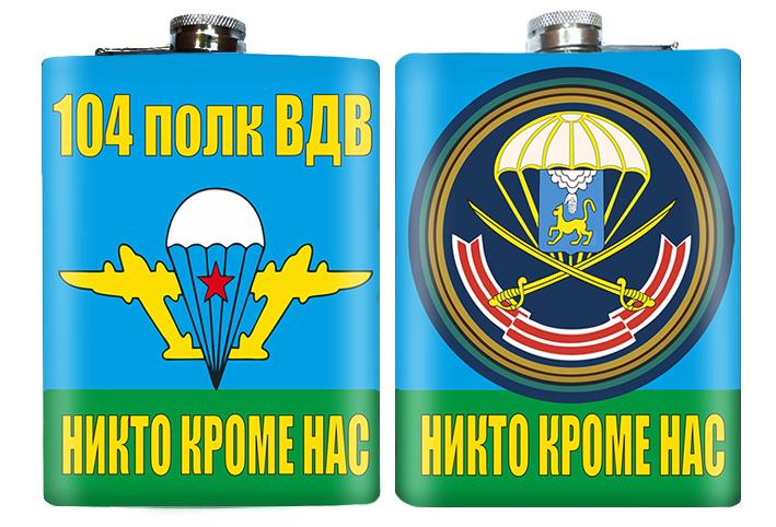 Фляжка «104 полк ВДВ»