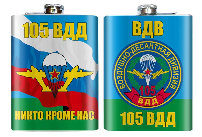 Фляжка «105 ВДД ВДВ»