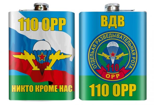Фляжка «110 ОРР ВДВ»