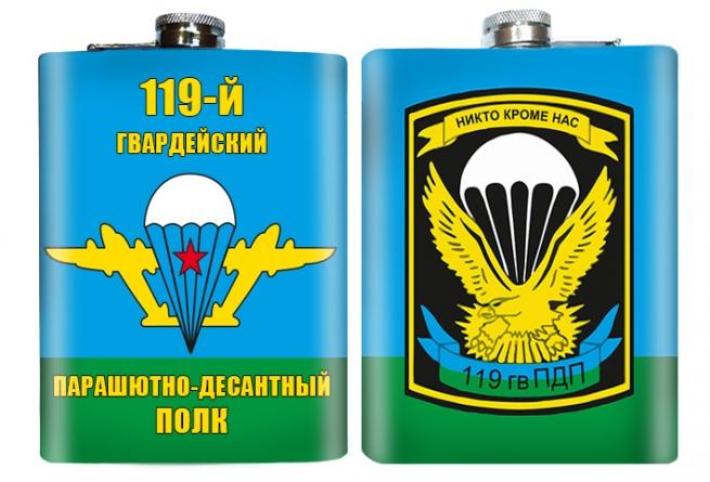 Фляжка «119 гв. ПДП ВДВ»