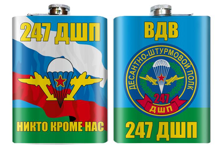 Фляжка «247 ДШП ВДВ России»