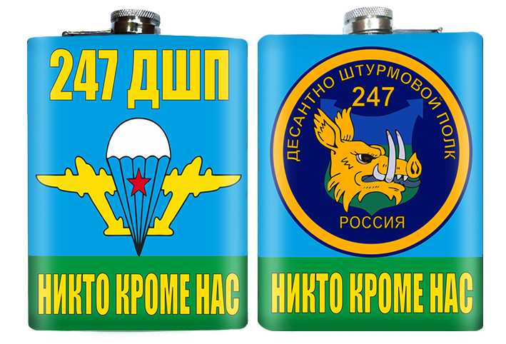 Фляжка «247 ДШП ВДВ»