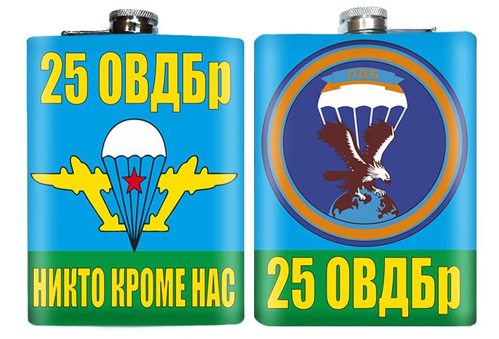 Фляжка «25 ОВДБр ВДВ»