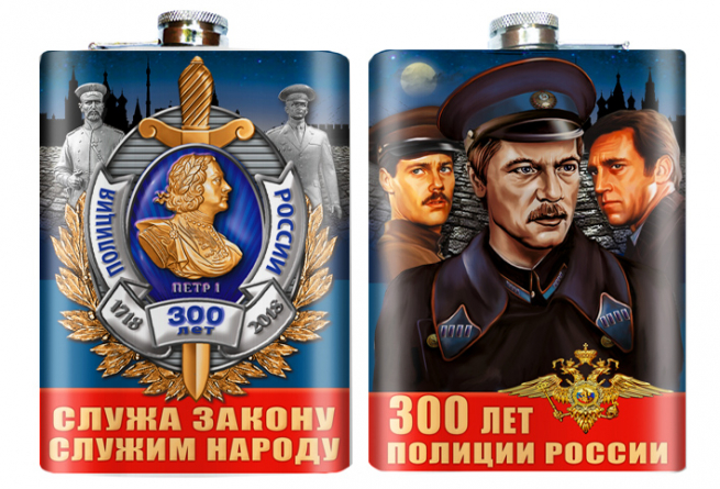 """Фляжка """"300 лет полиции"""""""