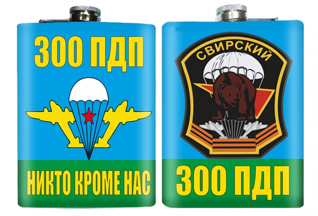 Фляжка «300 ПДП ВДВ»