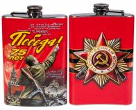 Фляжка 75 лет Победы