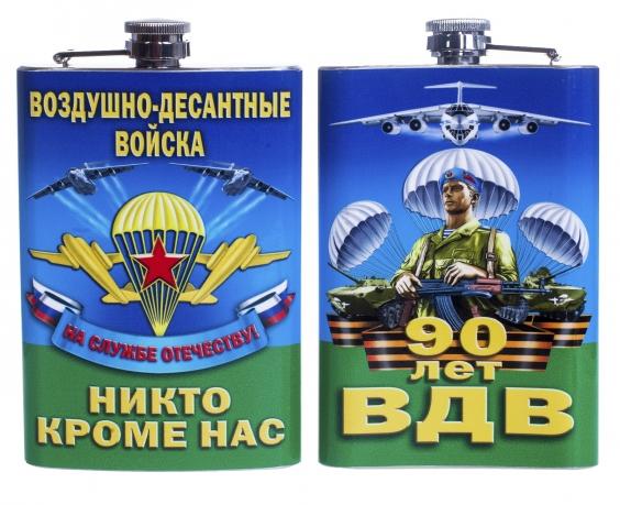 """Фляжка """"90 лет ВДВ"""""""