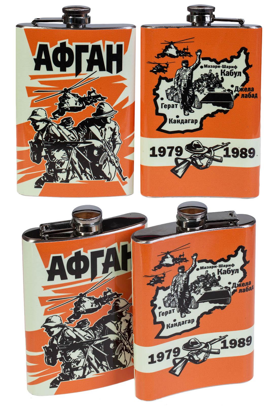 Фляжка Афган 1979-1989 с доставкой