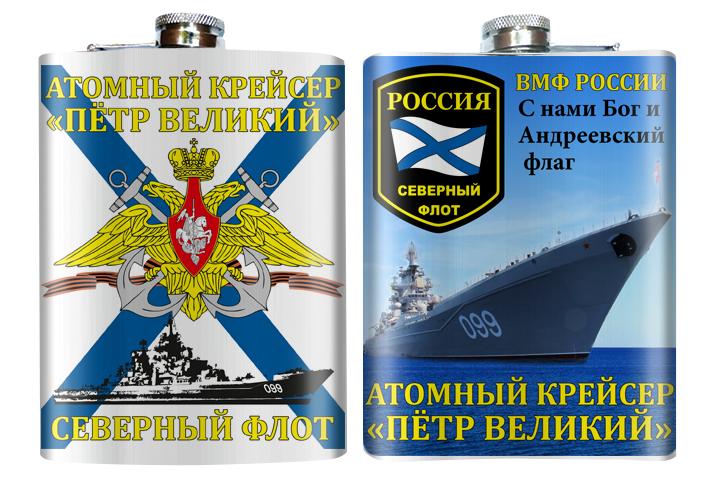 Фляжка Атомный крейсер «Пётр Великий» СФ