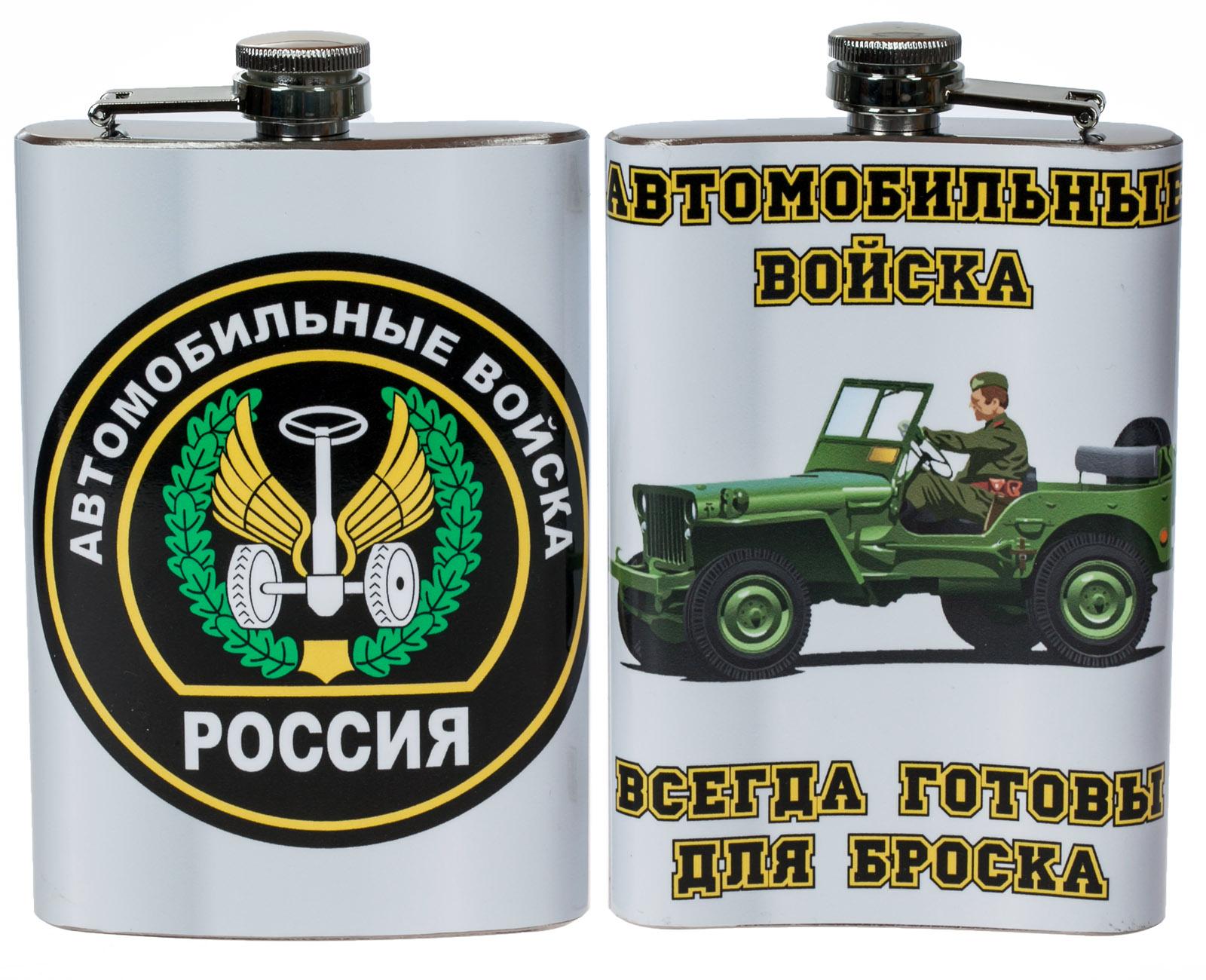 Фляжка Автомобильные Войска купит по выгодной цене