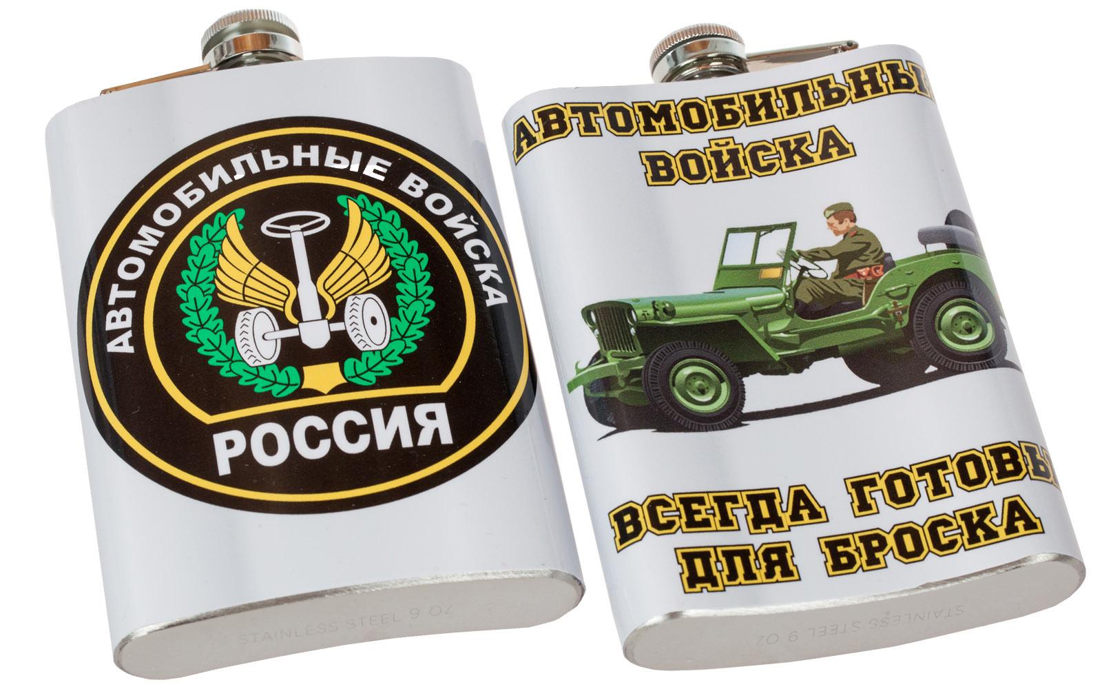Фляжка Автомобильные Войска купить в подарок близкому
