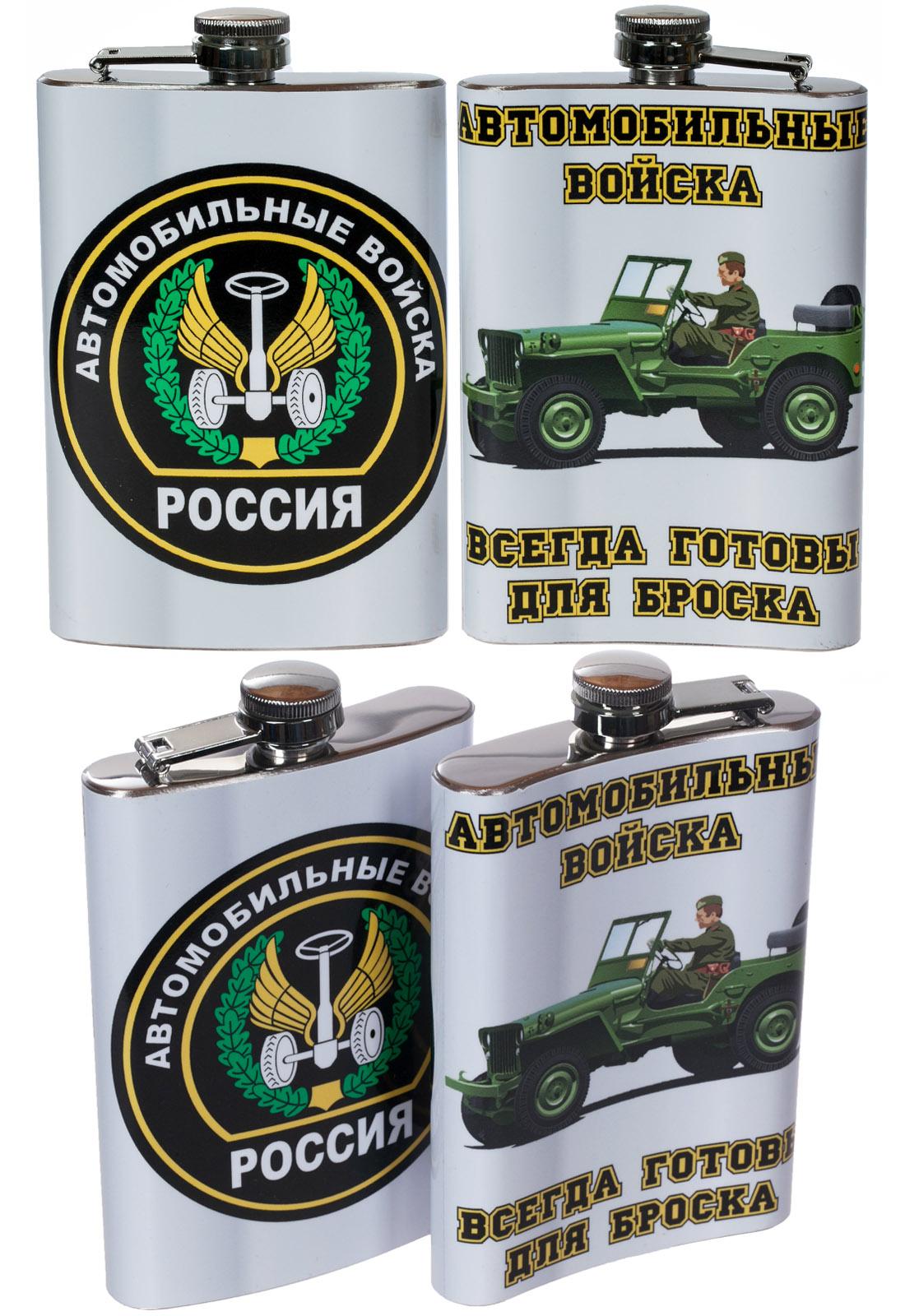 Фляжка Автомобильные Войска купить оптом и в розницу
