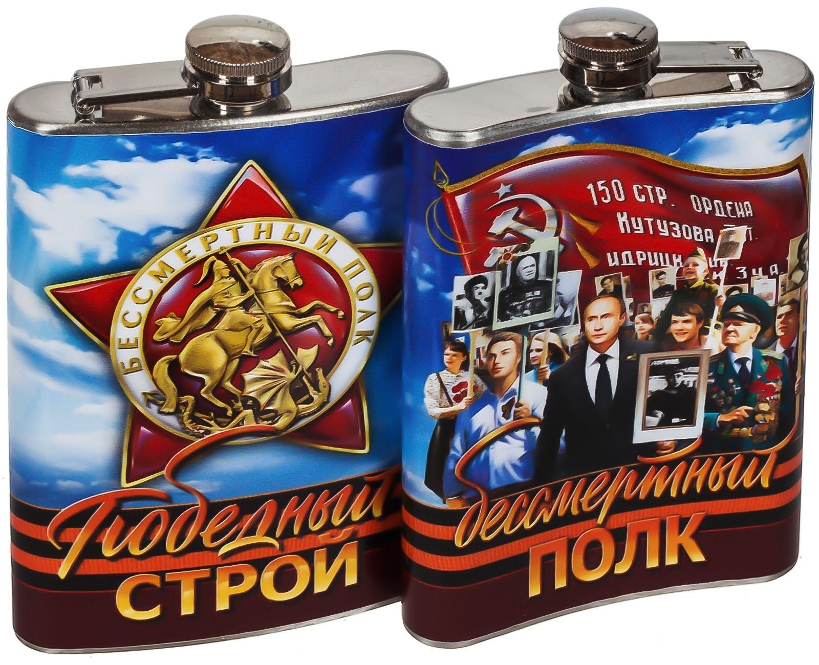 """Купить фляжку """"Бессмертный полк"""" в Военпро по лучшей цене"""