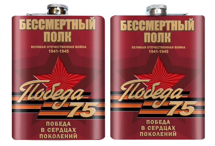 """Фляжка """"Бессмертный полк - 75 лет Победы"""""""