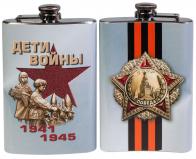 Фляжка «Дети войны» к 75-летию Победы
