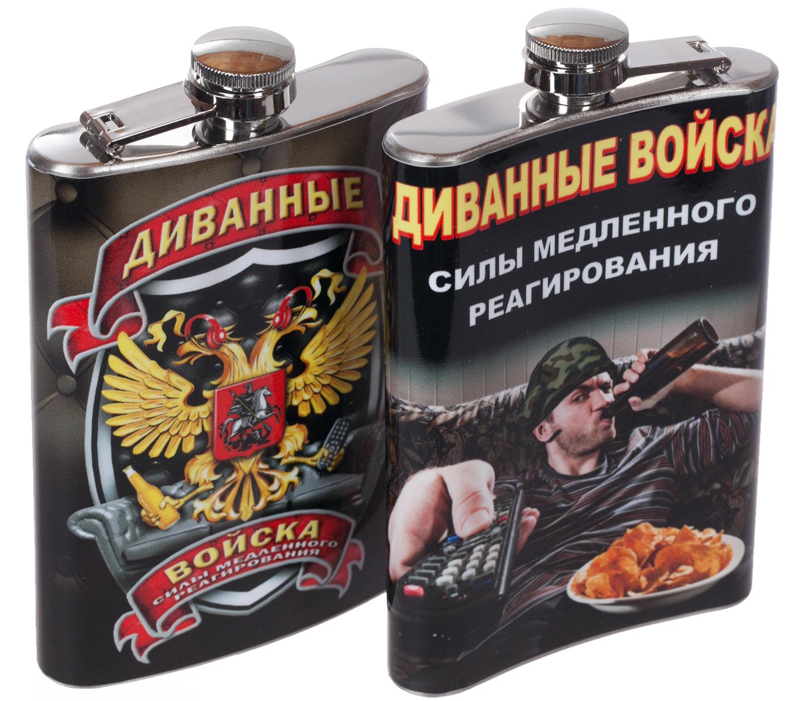 """Купить с доставкой фляжку """"Диванные войска"""" в Военторге Военпро"""