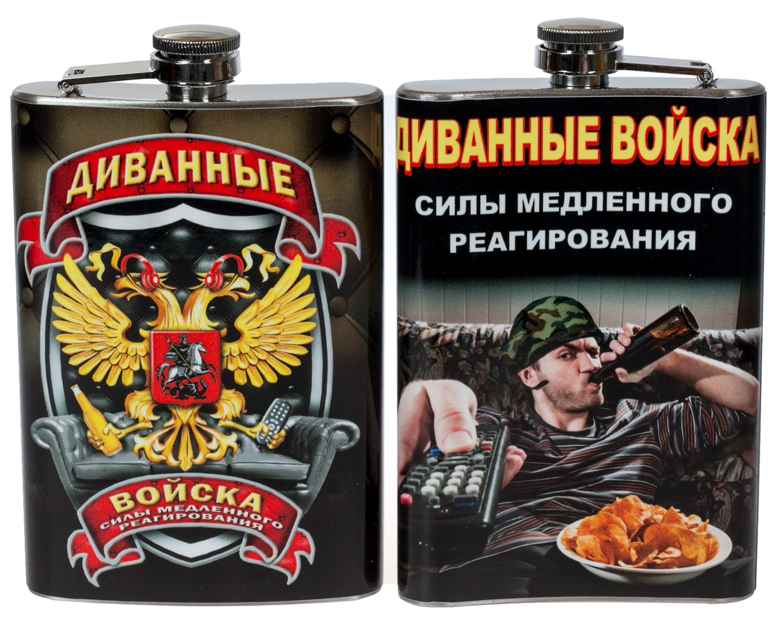 """Фляжка """"Диванные войска"""" купит по приятной цене"""
