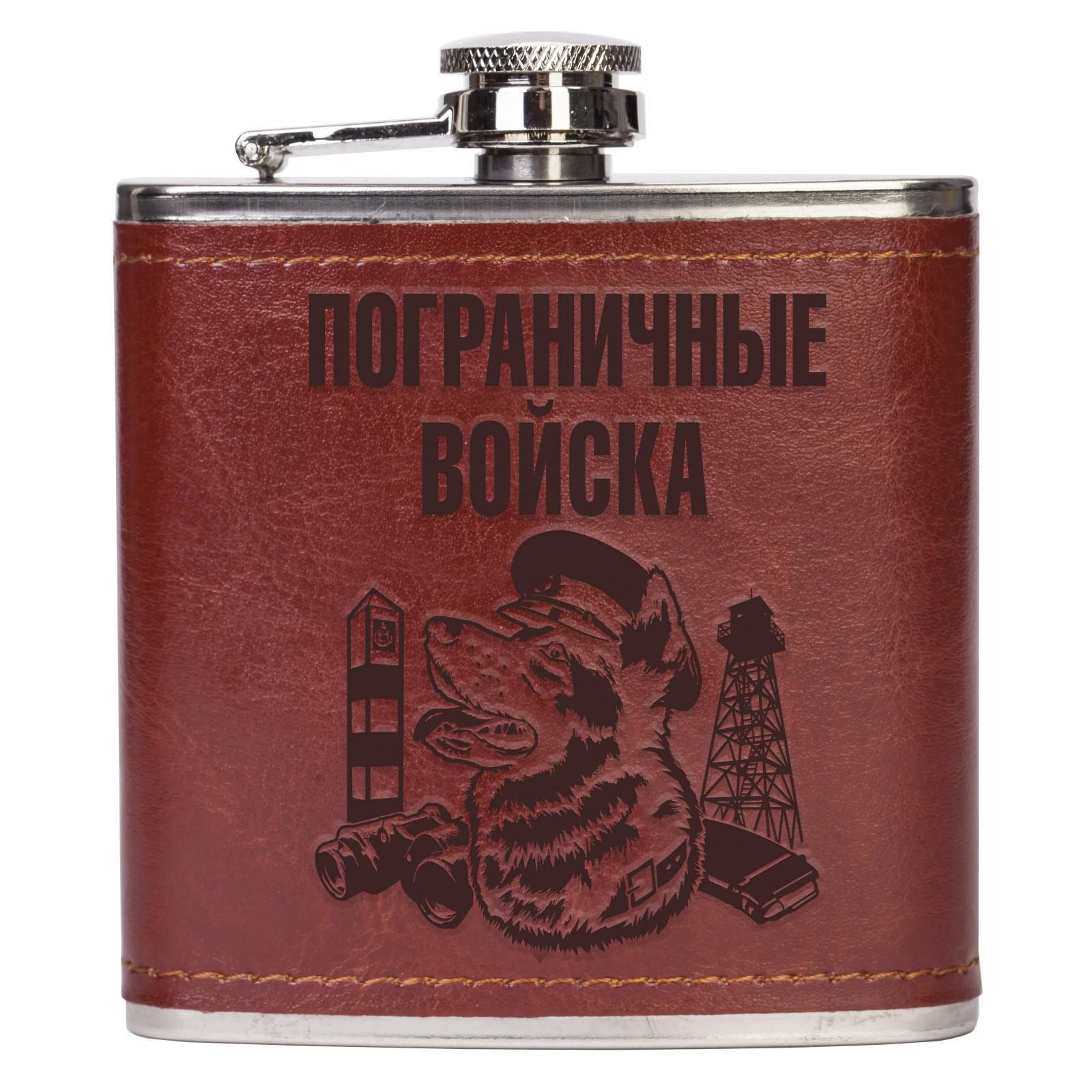 Фляжка для алкоголя Пограничные войска