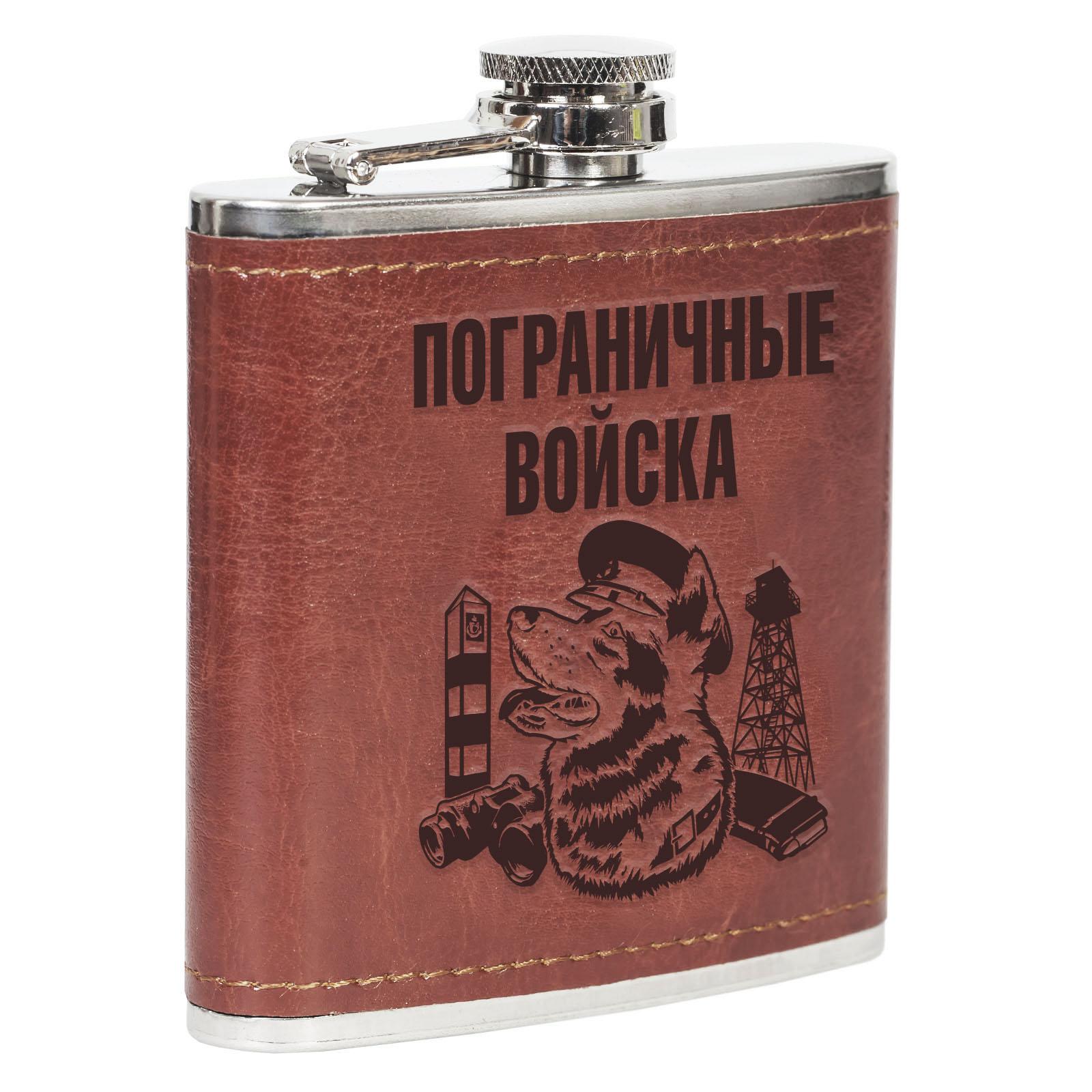 """Фляжка для алкоголя """"Пограничные войска"""""""
