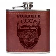 Фляжка для алкоголя Рождён в СССР